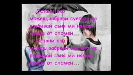 Dj Десо Feat. Ники Урумов...остани ако можеш, забрави суетата не разбивай съня ми нямам нужда от Спо