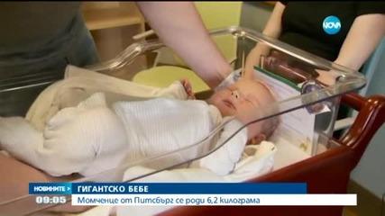 Момченце от Питсбърг се роди 6,2 килограма