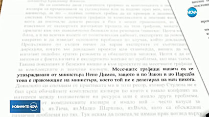 Спецпрокуратурата представи нови доказателства за водната криза в Перник