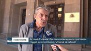 Антоний Гълъбов: При така провежданите преговори трудно ще се постигне съгласие за кабинет