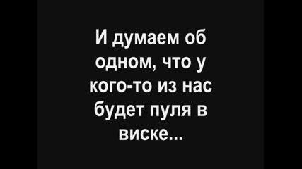 Фактор 2 - Война ( Превод)