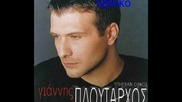Ploutarxos Giannis Ще си върна сърцето Tna Peisw Thn Kardia Moy Vbox7