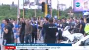 """НАПРЕЖЕНИЕ ОКОЛО """"ГЕРЕНА"""": Феновете на сините - на протест срещу БФС"""
