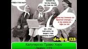 Калугерско право хоро гарантиран смях