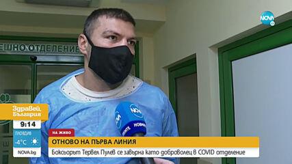 Тервел Пулев помага на лекарите в столична болница от сутрин до вечер
