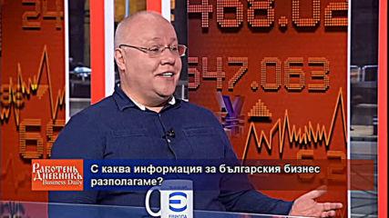 С каква информация за българския бизнес разполагаме?