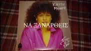 Keti Boni - na ksanarfis