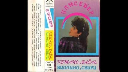 Dzansever - Kaj so dingan te lafija 1992