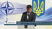 Украйна и САЩ провеждат съвместни военни учения