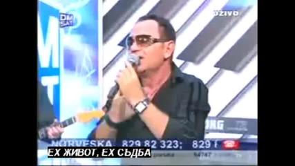 Mile Kitic (uzivo) - Hej zivote, hej sudbino (bg sub)