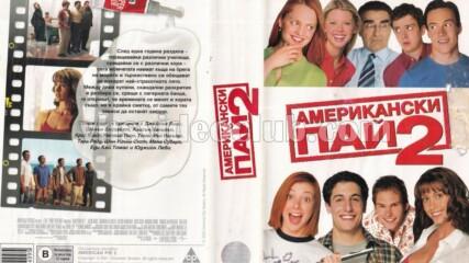 Американски пай 2 (синхронен екип, дублаж по Нова телевизия на 03.01.2009 г.) (запис)