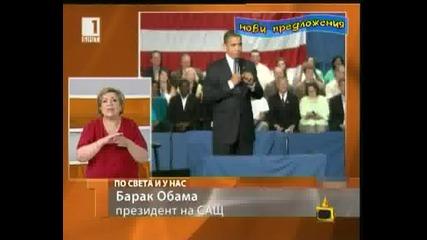"""Господари На Ефира Барак Обама пише извинителна бележка """"по всета и у нас"""" Бнт 1"""