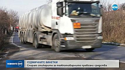 Край на седмичните винетки за камиони