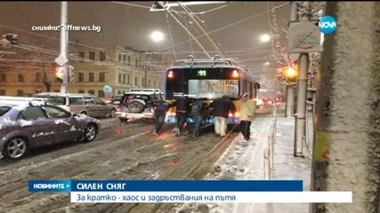 Снегът блокира София