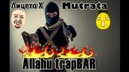 Лицето Х & Mutrata - Allahu trapbar
