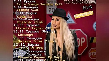 Участията на Теди Александрова за Ноември!