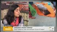 """""""Моята новина"""": Чужденец лежи безпомощен 12 часа в центъра на София"""