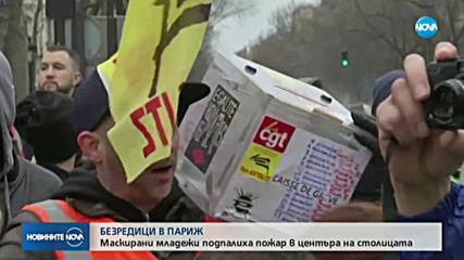"""Последна стачка на """"жълтите жилетки"""" във Франция за 2019 г."""