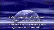Един Живот, Една Душа ( Превод)
