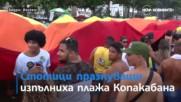 Благословия за домашни любимци и гей парад на Копакабана