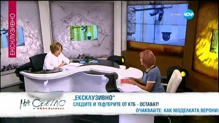 Темата КТБ ще коментира Вера Ахундова - На светло