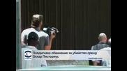 Оскар Писториус беше обвинен в убийство