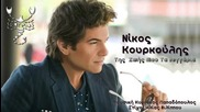 Никос Куркулис - луните на живота ми
