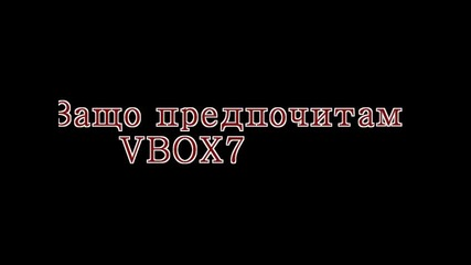 Защо предпочитам Vbox7