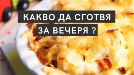 Какво да сготвя за вечеря?