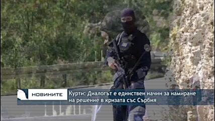 Курти: Диалогът е единствен начин за намиране на решение в кризата със Сърбия