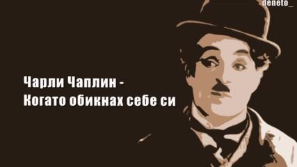 Чарли Чаплин - Когато обикнах себе си