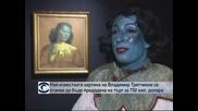 Най-известната картина на Владимир Третчиков се очаква да бъде продадена на търг за 750 хил. долара