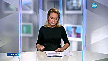 Спортни новини (02.10.2016 - централна емисия)