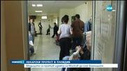 Протест на лекари от онкодиспансера в Пловдив