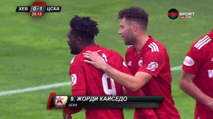 Кайседо със снаряд откри за ЦСКА срещу Хебър
