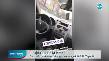 Непълнолетен шофира в оживен търновски квартал (ВИДЕО)