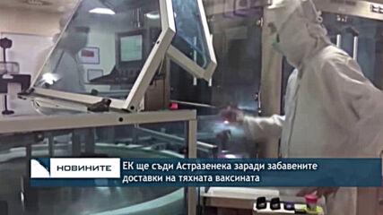 ЕК ще съди Астразенека заради забавените доставки на тяхната ваксината