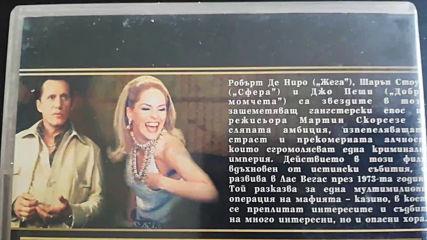 Българското Dvd издание на Казино (1995) Prooptiki Bulgaria