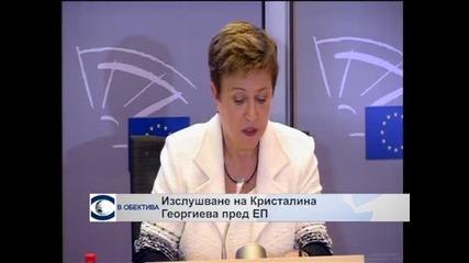Изслушването на Кристалина Георгиева пред ЕП