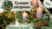 УКРАСЕТЕ С МЕН ♡ Коледна декорация у дома ♡ НАПРАВИ СИ САМ!