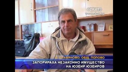 Запорираха незаконно имущество на Юзеир Юзеиров