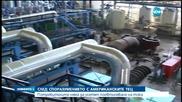 964 млн. пести НЕК от компромиса с щатските ТЕЦ-ове