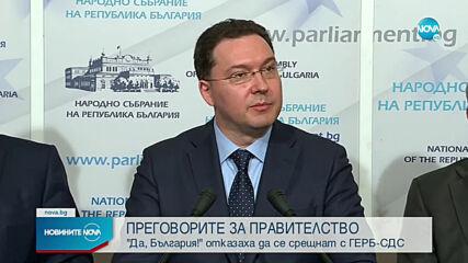 """""""Демократична България"""" отказа поканата на ГЕРБ за преговори"""