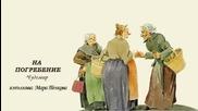 На Погребение ( разкази на Чудомир, адаптация 1968 )