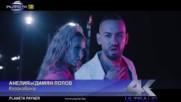 Анелия & Дамян Попов - Копакабана 2018