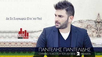Много силна гръцка балада! Не ти прощавам - Pantelis Pantelidis/ + Превод
