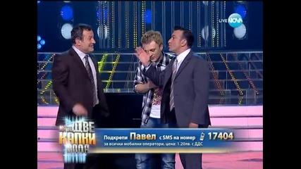 Павел Владимиров като Michel Telo - Като две капки вода - 28.04.2014 г.
