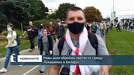 Нови многобройни протести срещу Лукашенко в Беларус