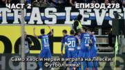 Само хаос и нерви в играта на Левски. Футбол няма!