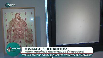 """В столичната галерия """"Сердика"""" излагат произведения от """"Летен коктейл"""""""